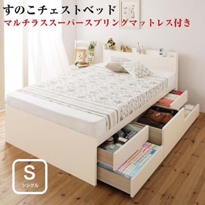 【送料無料】シングルベッド マットレス付き 日本製 棚付き コンセント付き 大容量すのこチェストベッド Salvato サルバト マルチラススーパースプリングマットレス付き すのこベッド 収納付きベッド シングルサイズ 宮棚 大量収納 引出し付き 簡単組み立て