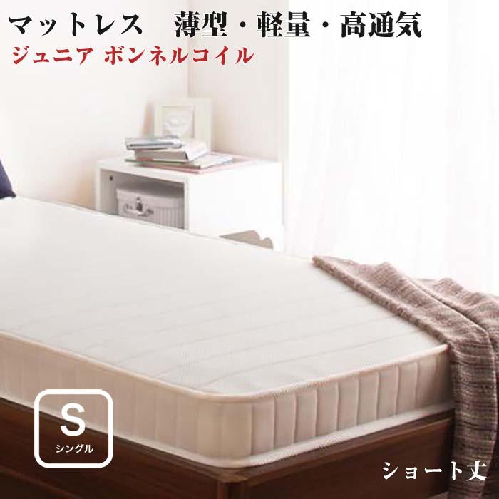 子どもの睡眠環境を考えた 安眠マットレス 薄型・軽量・高通気 【EVA】 エヴァ ジュニア ボンネルコイル コンパクトショート シングル