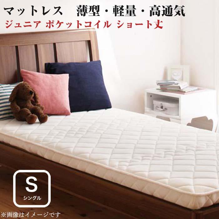 子どもの睡眠環境を考えた 安眠マットレス 薄型・軽量・高通気 【EVA】 エヴァ ジュニア ポケットコイル コンパクトショート シングル