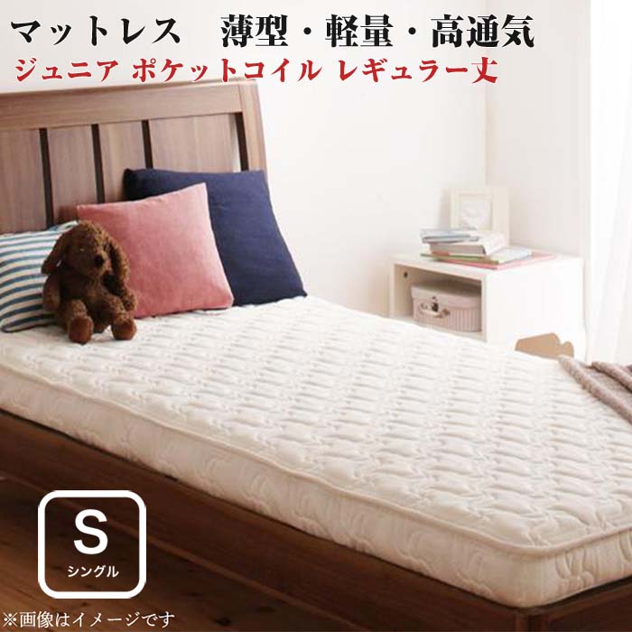 子どもの睡眠環境を考えた 日本製 安眠マットレス 抗菌・薄型・軽量 【EVA】 エヴァ ジュニア 国産ポケットコイル レギュラー シングル