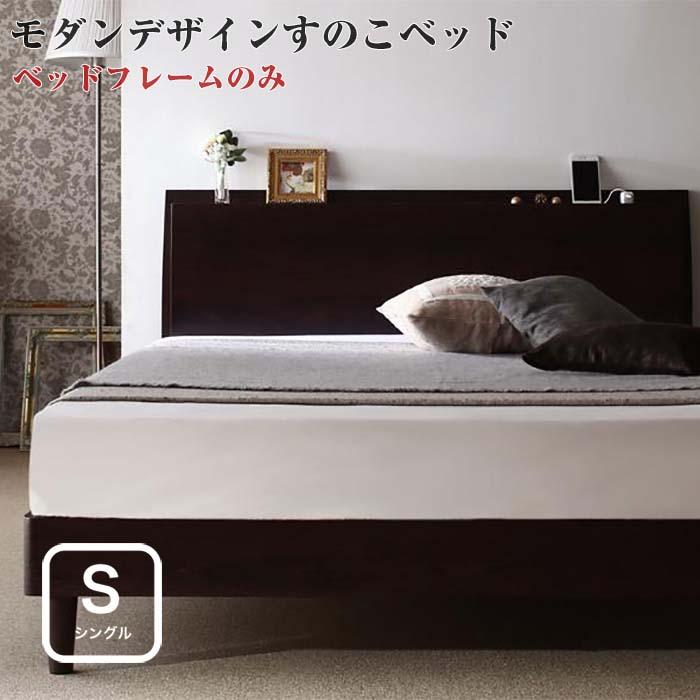 ベッド シングル シングルベッド すのこベッド 棚付き コンセント付き モダンデザイン 【Wurde-R】 ヴルデアール 【フレームのみ】 シングルサイズ シングルベット