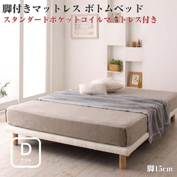 搬入・組立・簡単!選べる7つの寝心地!すのこ構造 脚付きマットレス ボトムベッド 【スタンダード ポケットコイルマットレス付き】 ダブルサイズ ダブルベッド ダブルベット マットレス付き