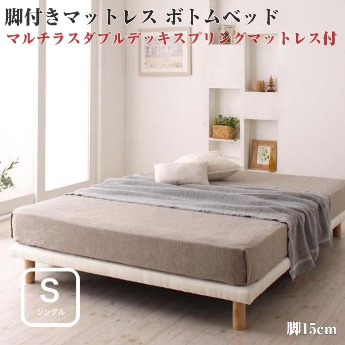 ベッド シングル マットレス付き シングルベッド 搬入・組立・簡単!選べる7つの寝心地!すのこ構造 脚付きマットレス ボトムベッド 【フランスベッド マルチラスダブルデッキマットレス付き】 シングルサイズ シングルベット
