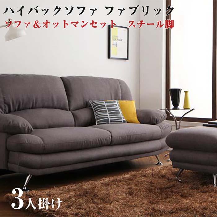 ハイバックソファ【Liveral】リベラル・ファブリックタイプ Dセット(3P+オットマン)