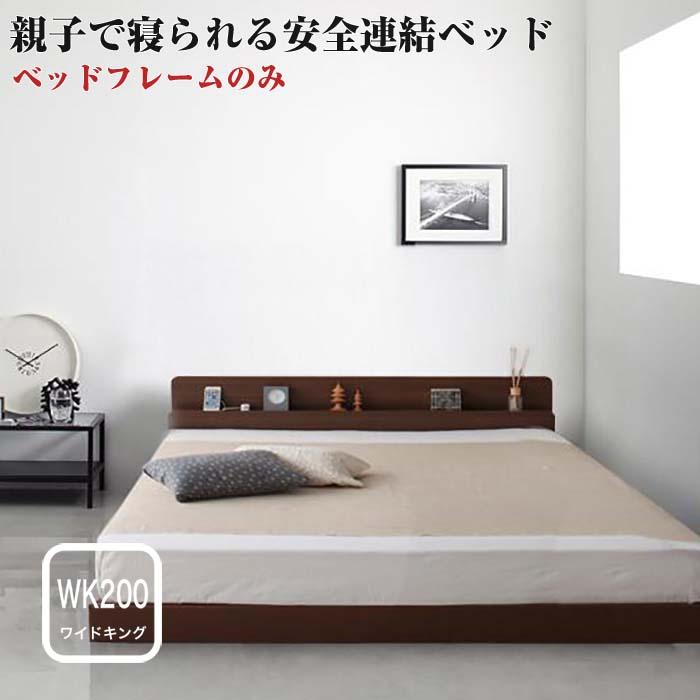 連結ベッド 棚付き コンセント付き 【Familiebe】 ファミリーベ 【フレームのみ】 ワイド200 日本製 ファミリーベッド 大きいサイズ 広いベッド ロータイプ ローベッド 親子 4人 家族 大きいベッド 分割 子供と一緒に寝る ベット 寝室 3人