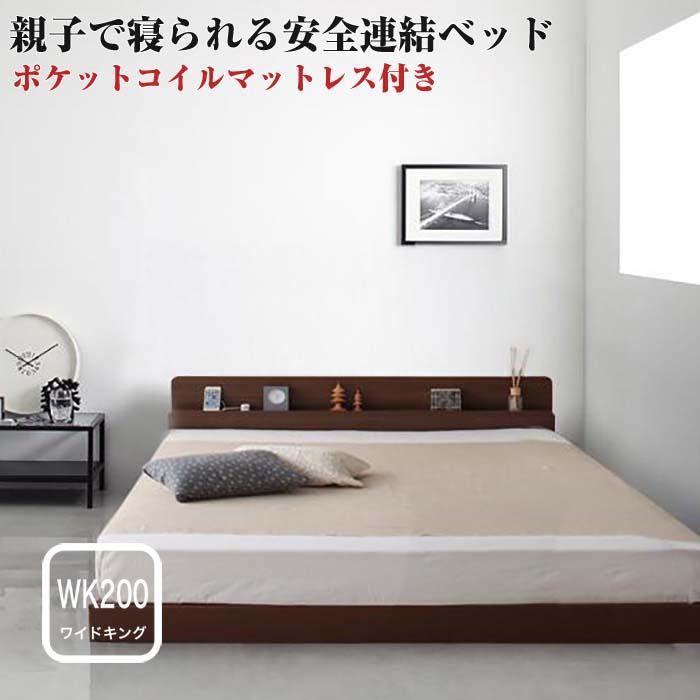 連結ベッド 棚付き コンセント付き 【Familiebe】 ファミリーベ 【ポケットコイルマットレス付き】 ワイド200 日本製 ファミリーベッド 大きいサイズ 広いベッド ロータイプ ローベッド 親子 家族 大きいベッド 分割 子供と一緒に寝る ベット 3人