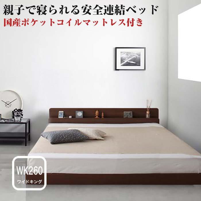 連結ベッド 棚付き コンセント付き 【Familiebe】 ファミリーベ 【日本製ポケットコイルマットレス付き】 ワイド260 ファミリーベッド 大きいサイズ 広いベッド ロータイプ ローベッド 親子 家族 大きいベッド 分割 子供と一緒に寝る ベット 寝室 3人