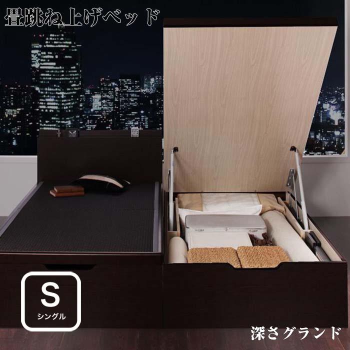 ベッド シングル シングルベッド 美草・日本製_大容量畳跳ね上げベッド_ 【Sagesse】 サジェス_グランド・シングルサイズ シングルベット