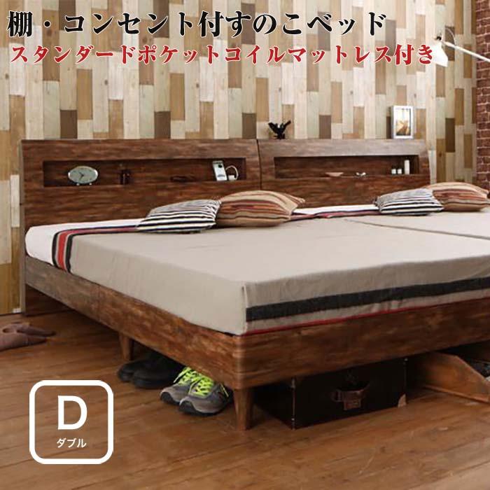 棚・コンセント付デザインすのこベッド 【Mowe】 メーヴェ 【スタンダードポケットコイルマットレス付き】 ダブルサイズ ダブルベッド ダブルベット マットレス付き