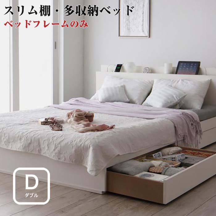 スリム棚付き 多コンセント付き 収納ベッド Reallt リアルト ベッドフレームのみ ダブルサイズ ダブルベッド ダブルベット 収納付き 棚付き 引き出し付き おしゃれ 一人暮らし インテリア 家具 通販