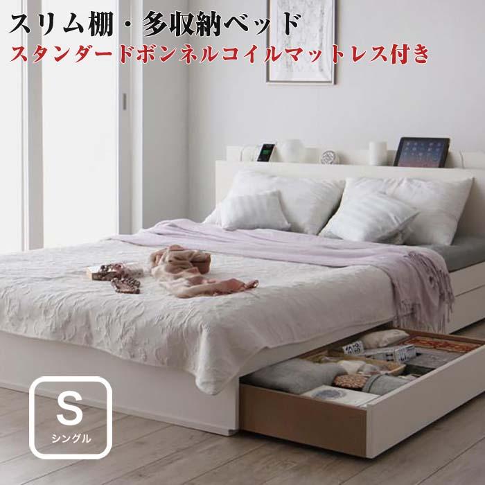 スリム棚付き 多コンセント付き 収納ベッド Reallt リアルト スタンダードボンネルコイルマットレス付き シングルサイズ シングルベッド シングルベット マットレス付き 収納付き 棚付き 引き出し付き おしゃれ 一人暮らし インテリア 家具 通販