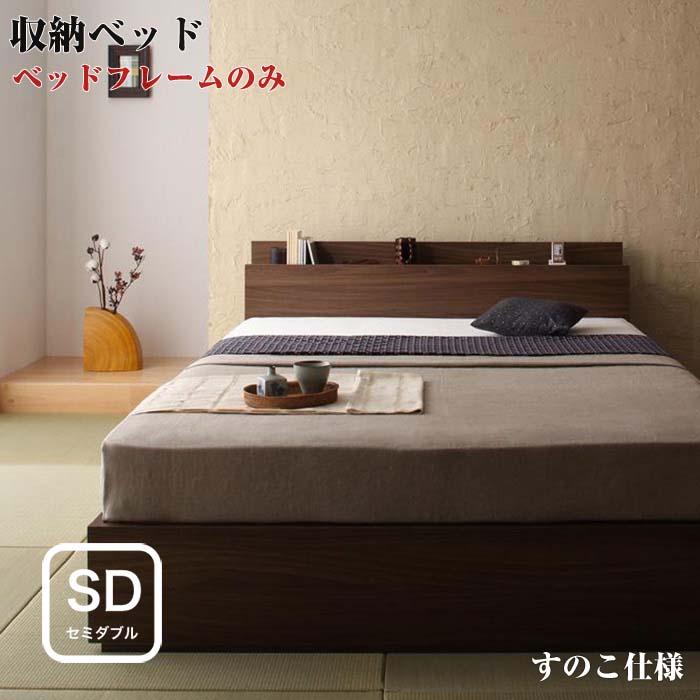 棚・コンセント付き収納ベッド【Arcadia】アーケディアすのこ仕様【ベッドフレームのみ】セミダブル 収納付きベッド セミダブルベッド 木製ベッド セミダブルサイズ 棚付き 収納ベット 引き出し付きベッド 引出し付きベット すのこベット スノコ
