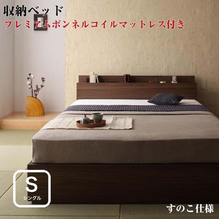 棚・コンセント付き収納ベッド【Arcadia】アーケディアすのこ仕様【プレミアムボンネルコイルマットレス付き】シングル 収納付きベッド マットレス付き シングルベッド 木製ベッド シングルサイズ 棚付き 引き出し付きベッド 引出し付き すのこベット