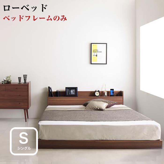 棚・コンセント付きローベッドHierro イエロ ベッドフレームのみ シングルサイズ シングルベッド シングルベット ベッド ベットローベッド フロアベッド ウォルナットブラウン おしゃれ インテリア 寝具 家具 通販