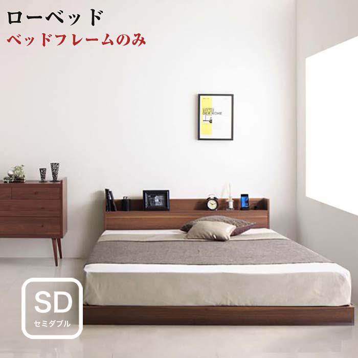 棚・コンセント付きローベッドHierro イエロ ベッドフレームのみ セミダブル セミダブルベッド セミダブルベット ローベッド フロアベッド ウォルナットブラウン おしゃれ インテリア 寝具 家具 通販