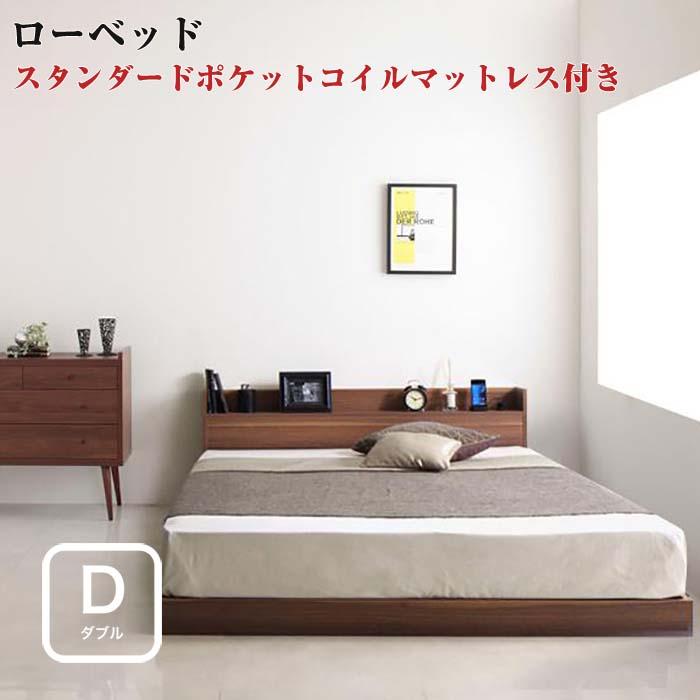 棚・コンセント付きローベッドHierro イエロ スタンダードポケットコイルマットレス付き ダブルサイズ ダブルベット ダブルベッド ローベッド フロアベッド ウォルナットブラウン おしゃれ インテリア 寝具 家具 通販