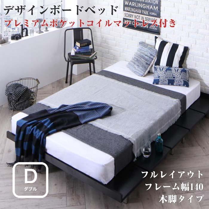 デザインボードベッド Stone hold ストーンホルド 木脚タイプ プレミアムポケットコイルマットレス付き ダブル フルレイアウト ダブルフレーム ローベッド フロアベッド ベット ロータイプ 低いベッド ヘッドレスベッド 通気性 木製ベッド