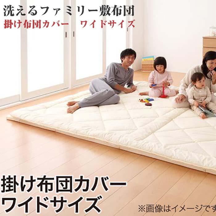 家族みんなでゆったり広々 洗える ファミリー カバー (掛け布団カバー) ワイドサイズ 日本製 国産 掛け布団カバーのみ 綿100% 寝具 掛布団カバー 掛けカバー 子供用 寝具 家族用 子供部屋 寝室 防ダニ 抗菌 防臭機能