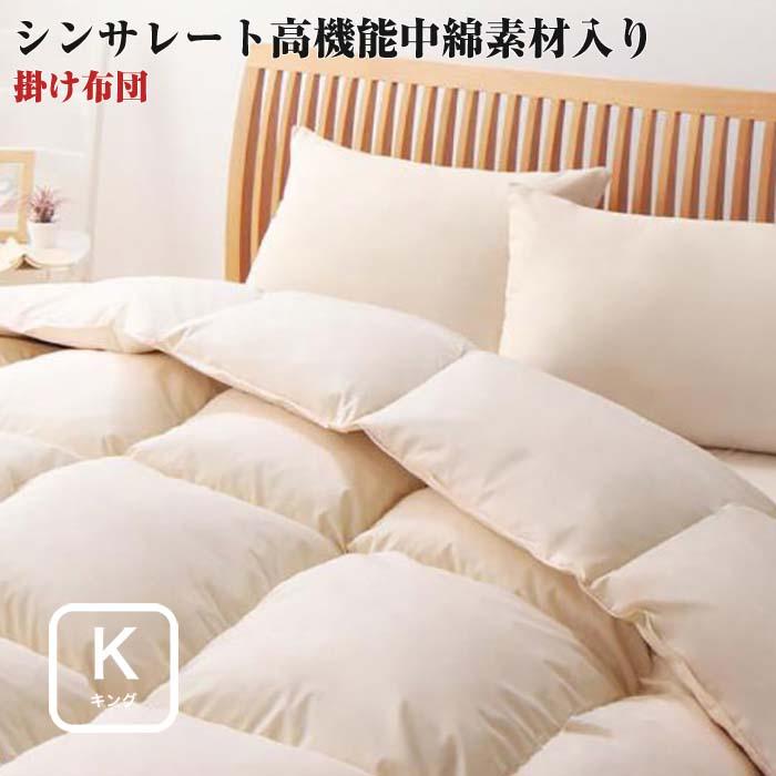 9色から選べる 洗える 抗菌 防臭 シンサレート高機能 中綿素材入り掛け布団 キングサイズ 収納ケース付き 防ダニ 羽毛 おすすめ 寝具 通販