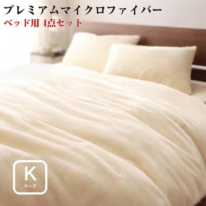 【送料無料】寝具カバー プレミアムマイクロファイバー 贅沢仕立て カバーリング 【gran】 グラン ベッド用3点セット キングサイズ