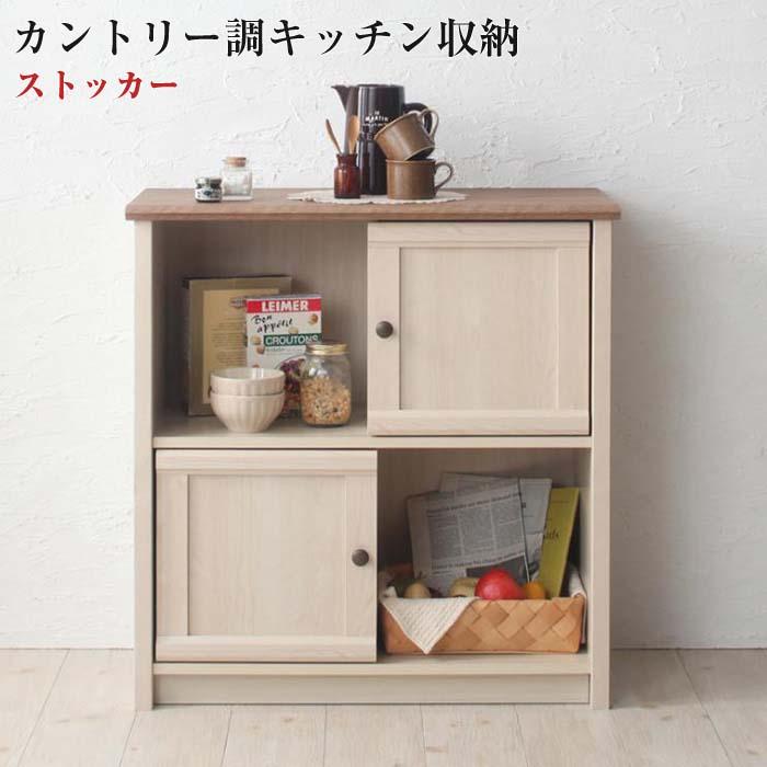 カントリー調キッチン収納シリーズ【RAPO】ラポキッチンストッカー