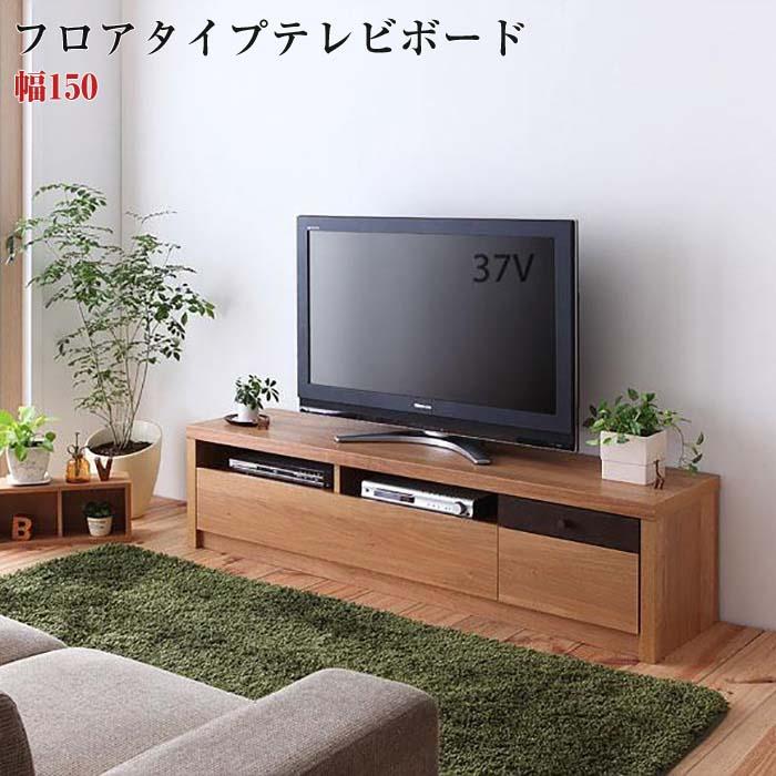 フロアタイプテレビボード 【GRANTA】 グランタ w150 日本製 国産 テレビ台 幅150cm 完成品 ローボード 46型 42型 32型 37型 木製 ロータイプ 引出し スライドレール tv台 リビングボード TVラック