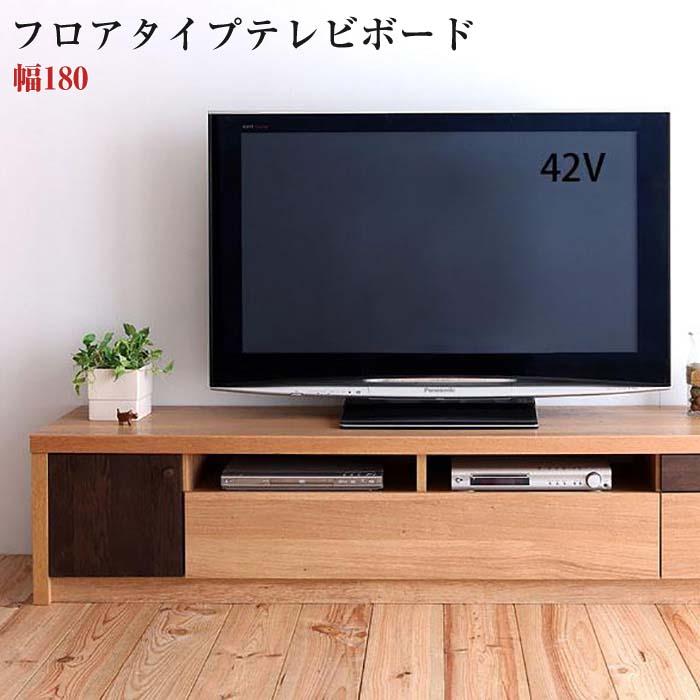 フロアタイプテレビボード 【GRANTA】 グランタ w180 日本製 国産 テレビ台 幅180cm 完成品 ローボード 46型 40型 52型 37型 木製 ロータイプ 引出し スライドレール tv台 リビングボード TVラック