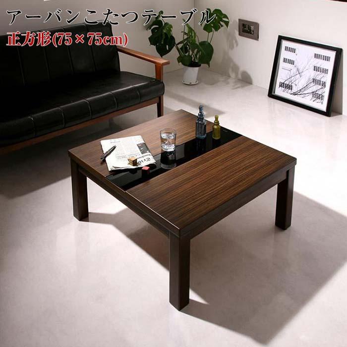 こたつテーブル アーバンモダンデザイン GWILT グウィルト 正方形 (75×75cm) コタツ 炬燵
