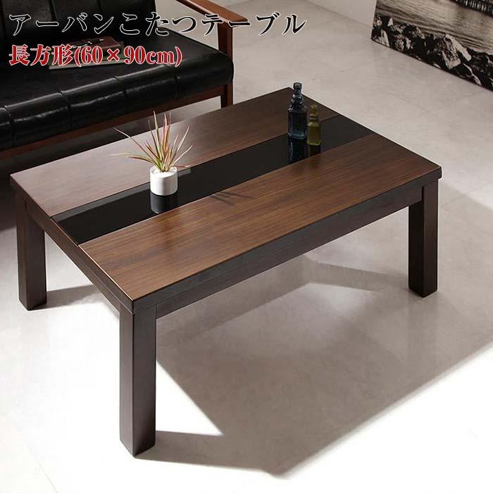 こたつテーブル アーバンモダンデザイン GWILT グウィルト 長方形 (60×90cm) コタツ 炬燵