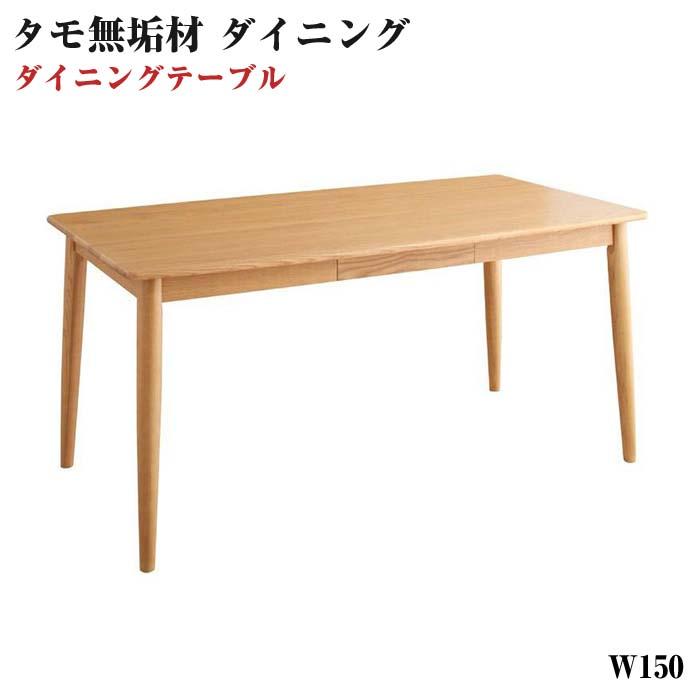 【送料無料】 ダイニング家具 天然木 タモ無垢材 【unica】 ユニカ テーブル(W150) 天板の丸みは小さなお子様がいらっしゃるご家庭でも 安心安全です ダイニングテーブル 木製テーブル 食卓テーブル テーブル単品(幅150cm)-