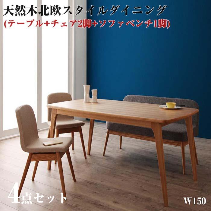 【送料無料】 天然木 北欧スタイル ダイニング 【Onnell】 オンネル/4点セット[Bタイプ] (テーブル+ソファベンチ+チェア×2) テーブルセット ダイニングテーブル4点セット 木製テーブル 食卓テーブル リビングテーブル ダイニングソファベンチ