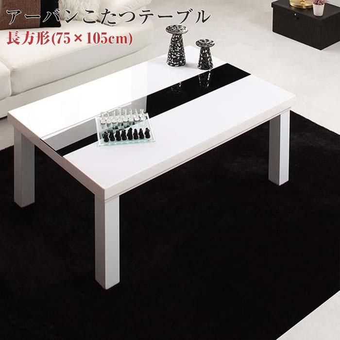 こたつテーブル 鏡面仕上げ アーバンモダンデザイン VADIT バディット 長方形 (75×105cm) コタツ 炬燵