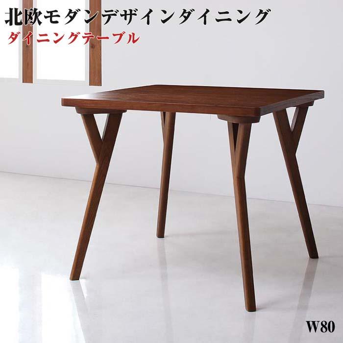 【送料無料】 北欧 モダンデザイン ダイニング 【VILLON】 ヴィヨン/テーブル(W80) 北欧モダンデザインダイニング【VILLON】ヴィヨン/テーブル(W80) 新生活