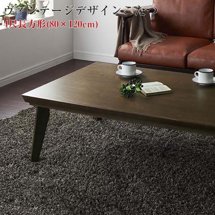 【送料無料】オールドウッド ヴィンテージデザインこたつテーブル【WYTHE】ワイス/長方形(120×80)