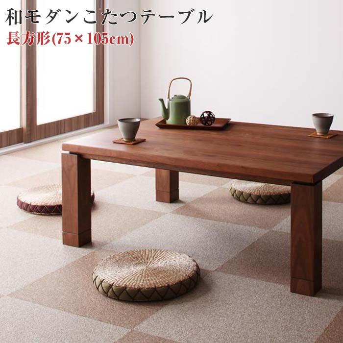 【送料無料】天然木ウォールナット材 和モダンこたつテーブル【STRIGHT】ストライト/長方形(105×75)