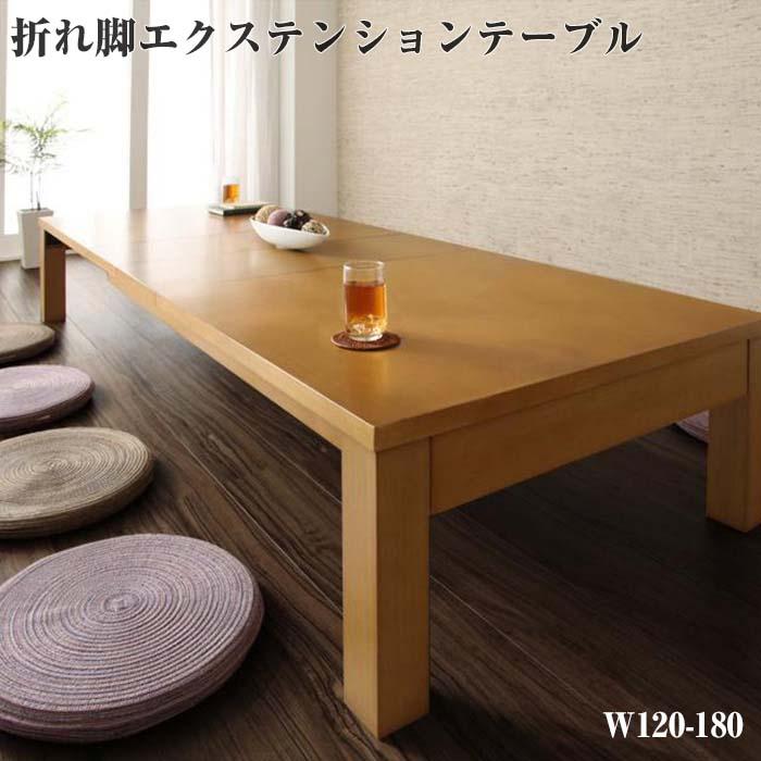 【送料無料】3段階伸長式!天然木折れ脚エクステンションリビングテーブル【PANOOR】パノール/Mサイズ(W120-180)