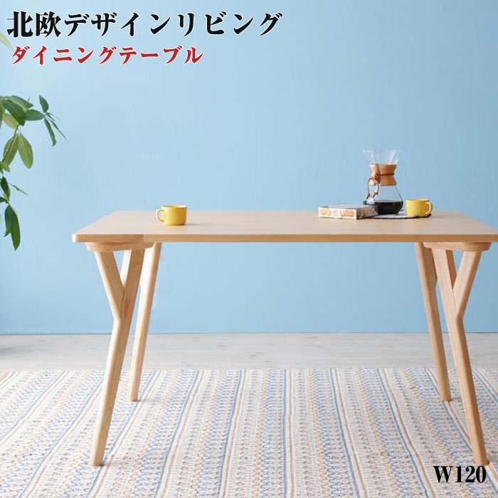 【送料無料】 北欧デザイン リビングダイニング Manee マニー ダイニングテーブル W120 ダイニング家具 テーブル単品 120cm幅 天然木 木製 食卓 食卓用テーブル リビング 台所 インテリア おしゃれ 家具 通販