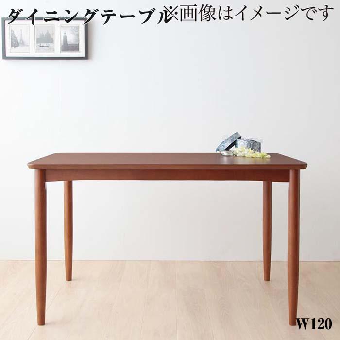 【送料無料】 ※テーブルのみ ミックスカラーソファベンチ リビングダイニング【K-JOY】ケージョイ ダイニングテーブル(W120) テーブル単品 天然木 テーブル ウォールナット カフェ デザイン シンプル インテリア おしゃれ 家具 通販