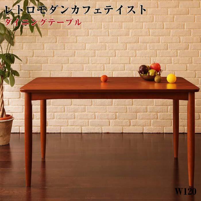 【送料無料】 レトロモダン カフェテイスト リビングダイニング BULT ブルト ダイニングテーブル W120 テーブル単品 テーブルのみ テーブル 天然木 ウォールナット 木目 木製 シンプル カフェ インテリア おしゃれ 家具 通販