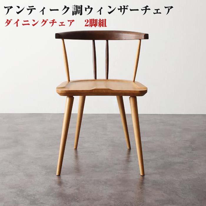 【送料無料】ダイニング家具 アンティーク調 ウィンザーチェア ダイニング Chester チェスター ダイニングチェア (2脚組) ダイニングチェアー チェアー 椅子 いす イス おしゃれ 食卓椅子 食卓いす 食事いす 食事椅子 インテリア シンプル キッチンチェア リビングチェア