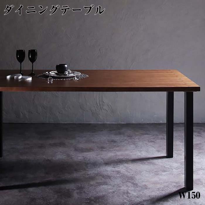 ※テーブルのみ デザイナーズダイニング【TOMS】トムズ/テーブル(W150)