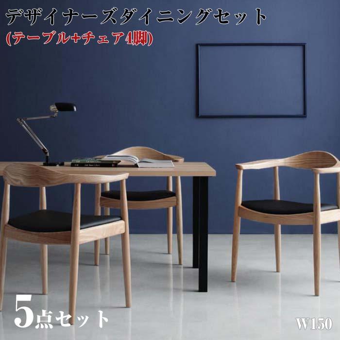 デザイナーズダイニングセット【JOSE】ジョゼ/5点セット