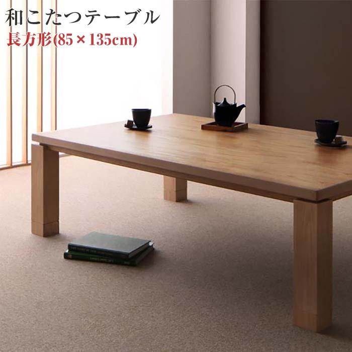 天然木アッシュ材 和モダンデザインこたつテーブル【CALORE-WIDE】カローレワイド/長方形(135×85)