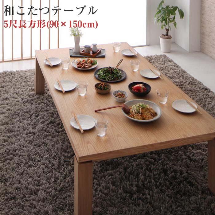 天然木アッシュ材 和モダンデザインこたつテーブル【CALORE-WIDE】カローレワイド/長方形(150×90)