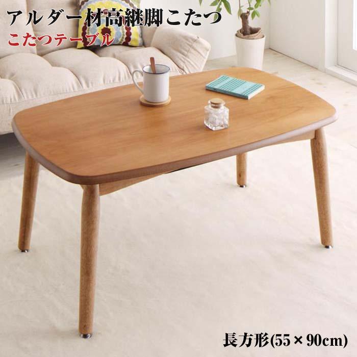 ※テーブルのみ 高さが変えられる! 天然木アルダー材高継脚こたつテーブル【Consort】コンソート/こたつテーブル(90×55)
