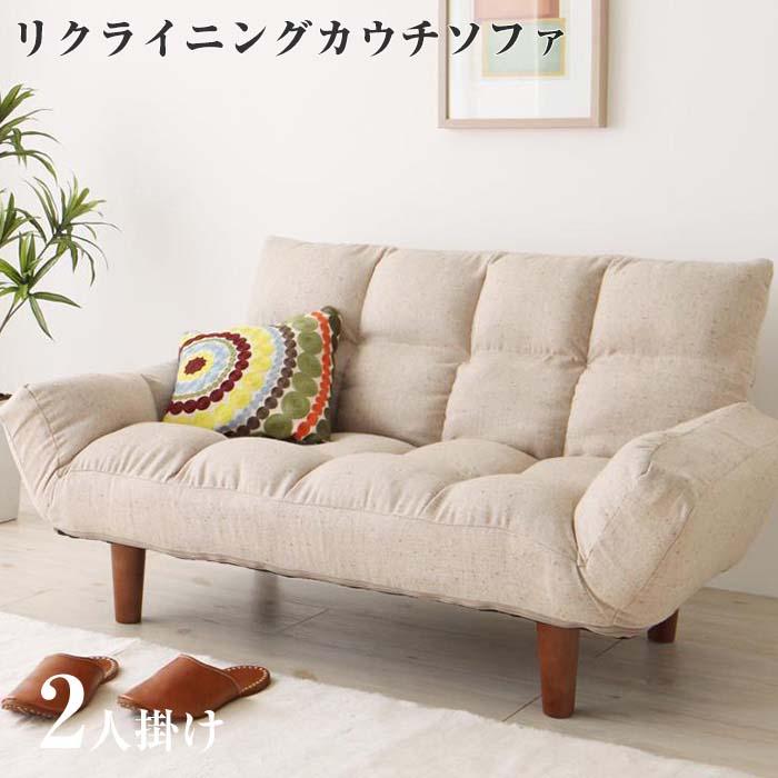 ※ソファのみ リクライニングカウチソファ【Consort】コンソート/カウチソファ