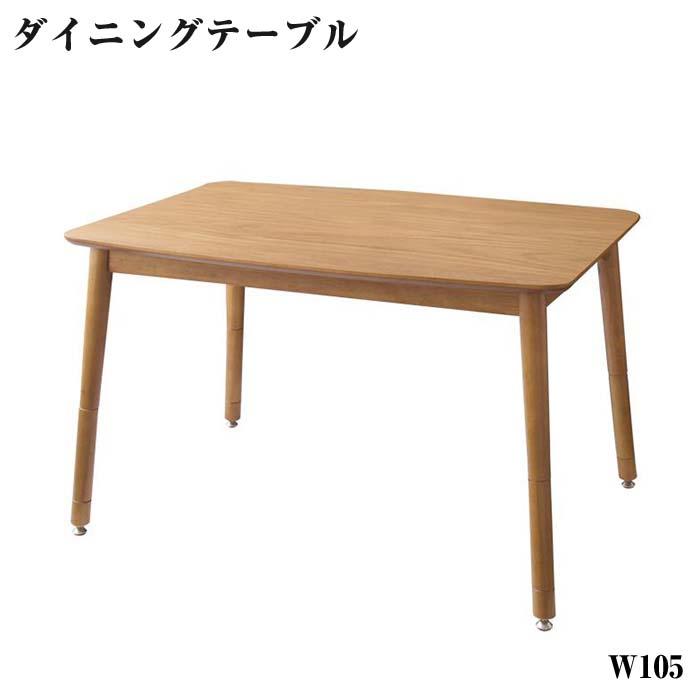 こたつもソファも高さ調節できる リビングダイニング puits ピュエ ダイニングテーブル W105