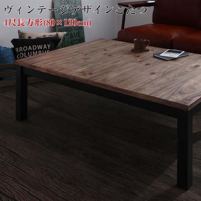 古木風ヴィンテージデザインこたつテーブル【Nostalwood】ノスタルウッド/長方形(120×80)