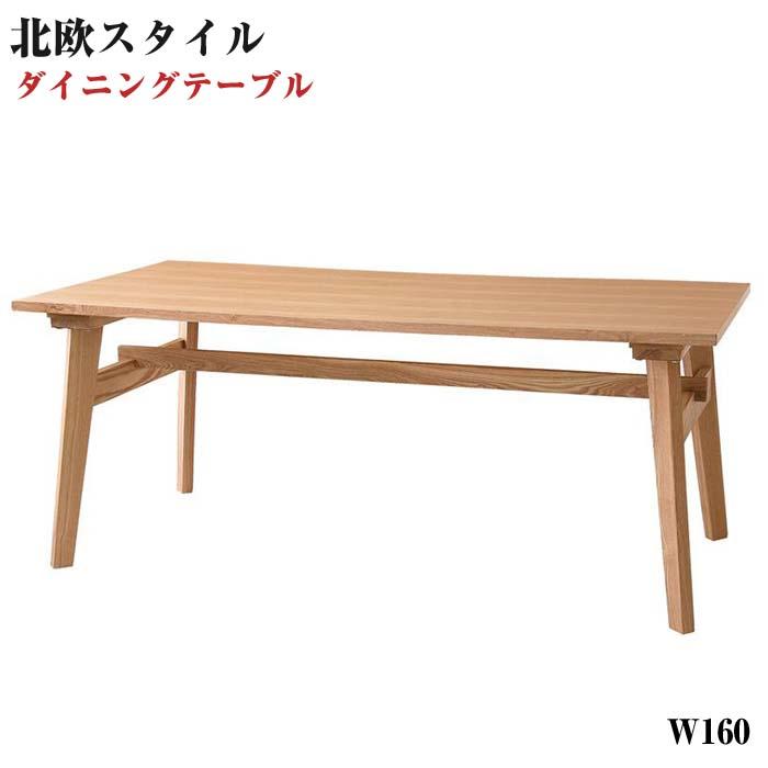 【送料無料】 天然木 北欧スタイル ソファ ダイニング家具 【Milka】 ミルカ テーブルW160 ダイニングテーブル 木製テーブル 食卓テーブル 天然木北欧スタイル ソファダイニング
