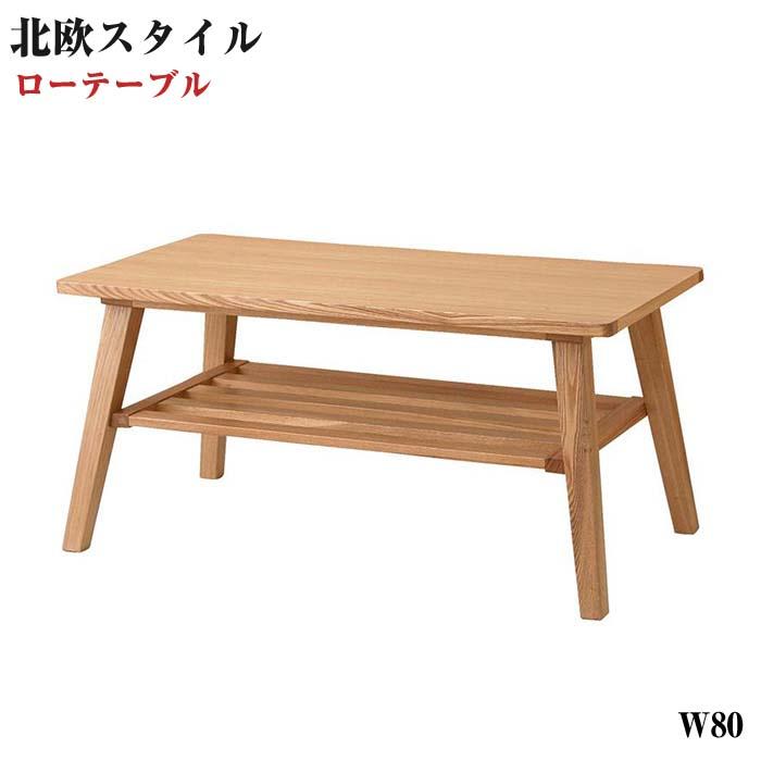 【送料無料】天然木 北欧スタイル ソファ ダイニング家具 【Milka】 ミルカ ローテーブル リビングテーブル ロータイプ カフェ 木製テーブル 天然木北欧スタイル
